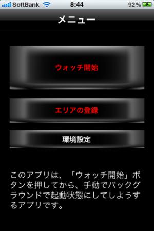Screenshot_20100901_084412